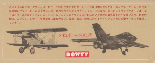 Dowty Group - Dowty links to the Japanese Aircraft Industry 1935 - 1985  | Original photo in the Dowty archive at the Gloucestershire Heritage Hub
