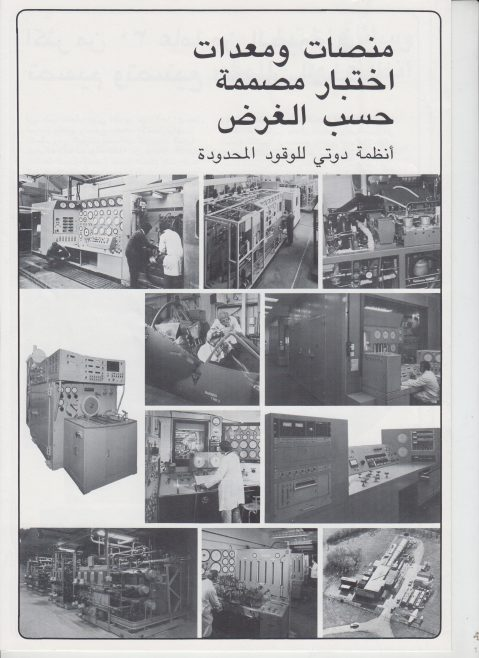 Dowty Fuel Systems - Arabic Publication | Original photo in the Dowty archive at the Gloucestershire Heritage Hub